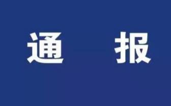 """闽通报4起党员干部涉黑涉恶腐败和充当""""保护伞""""案"""