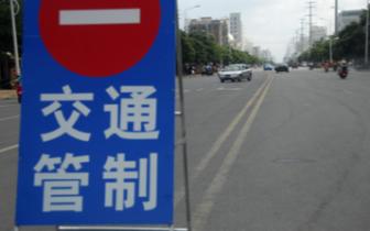 公示公告 关于上思县城区道路交通管制通告