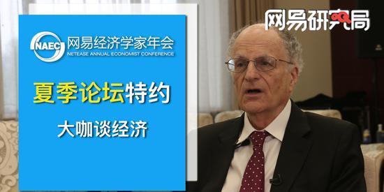 诺奖得主萨金特将出席网易经济学家年会夏季论坛