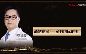 双金牌导师牙祖蒙&肖明明出席全轩学院大师班 携当代BOSS亲鉴微整魅力