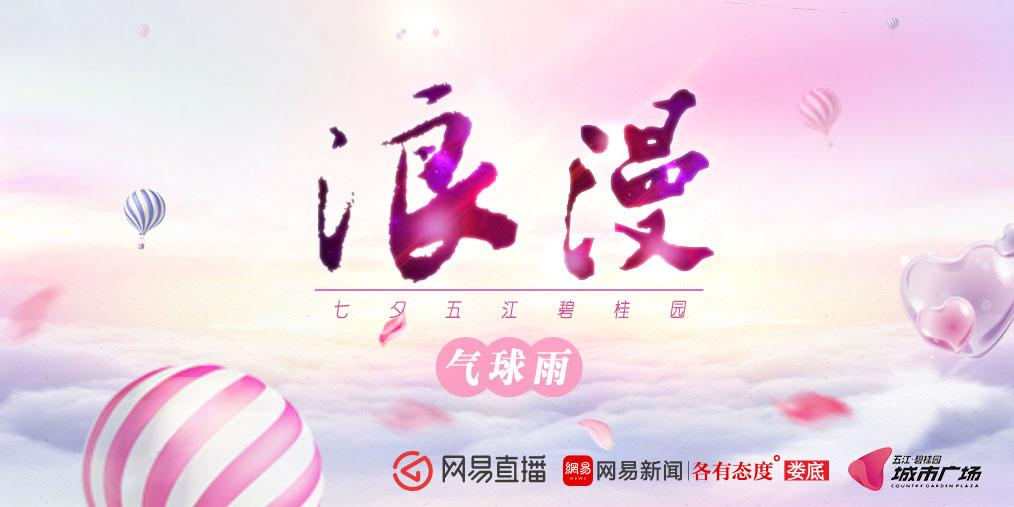 """五江碧桂园——七夕浪漫""""气球雨"""""""