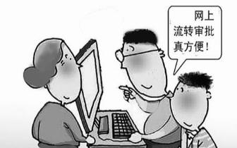 福州市旅游系统审批事项实现全流程网上办理