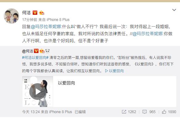 何洁怒怼网友评论:我对所说的话负法令职责