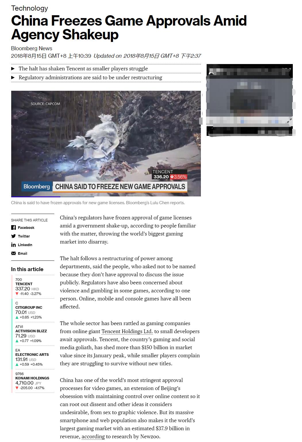 彭博社:机构改革调整之际将冻结网游版号审批