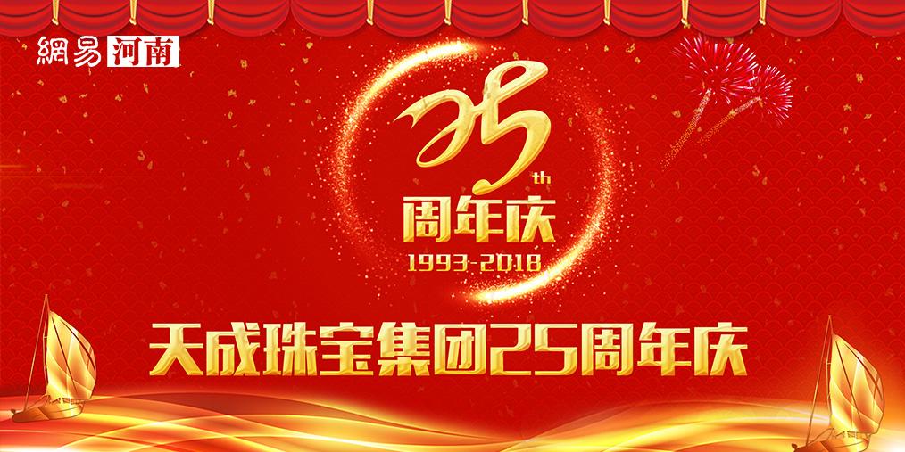 天成珠宝25周年庆典|新征程,