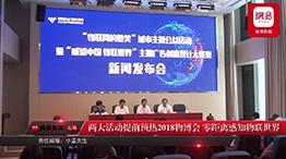 两大活动提前预热2018物博会
