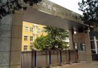 2018年北京西城区重点小学:复兴门外第一小学
