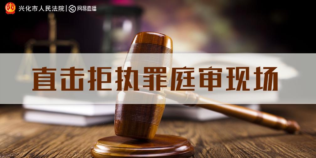 网易新闻带您直击兴化法院拒执罪庭审现场