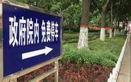 河北县城政府院内免费停车