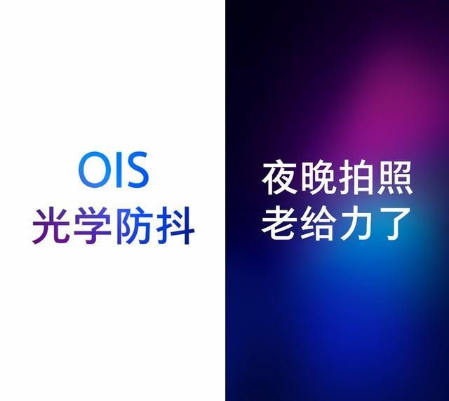 OPPO R17 Pro搭载OIS光学防抖 夜拍更稳定