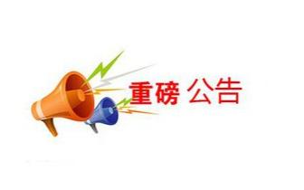 防城港:因台风影响 开海节时间改到18号
