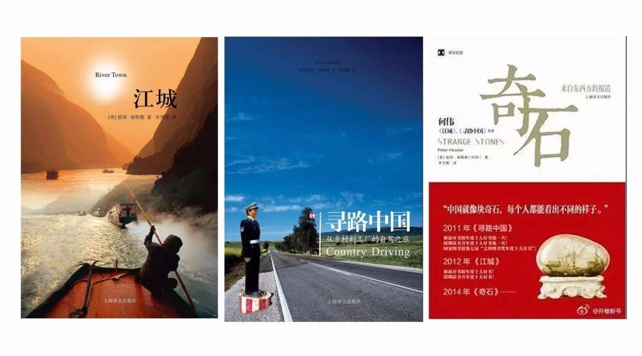 彼得·海斯勒关于中国的纪实三部曲
