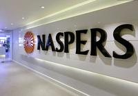 恒指期货短线跳水,腾讯大股东Naspers大跌10%