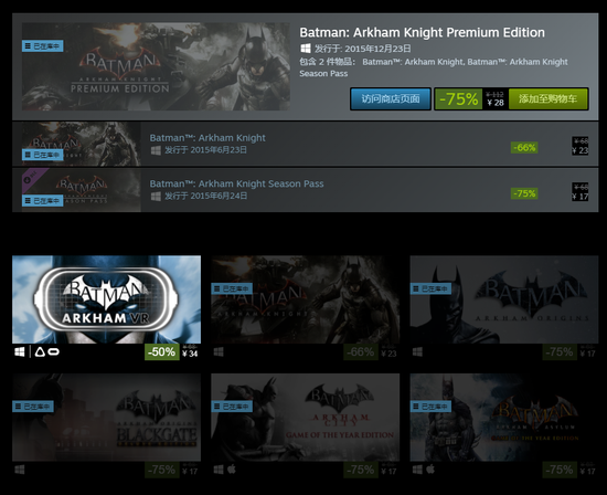 爱玩也爱买:蝙蝠侠系列史低 《激战花园》免费玩