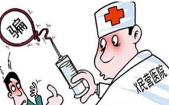 市卫计委将集中整治医疗机构医疗欺诈等违法违规行为