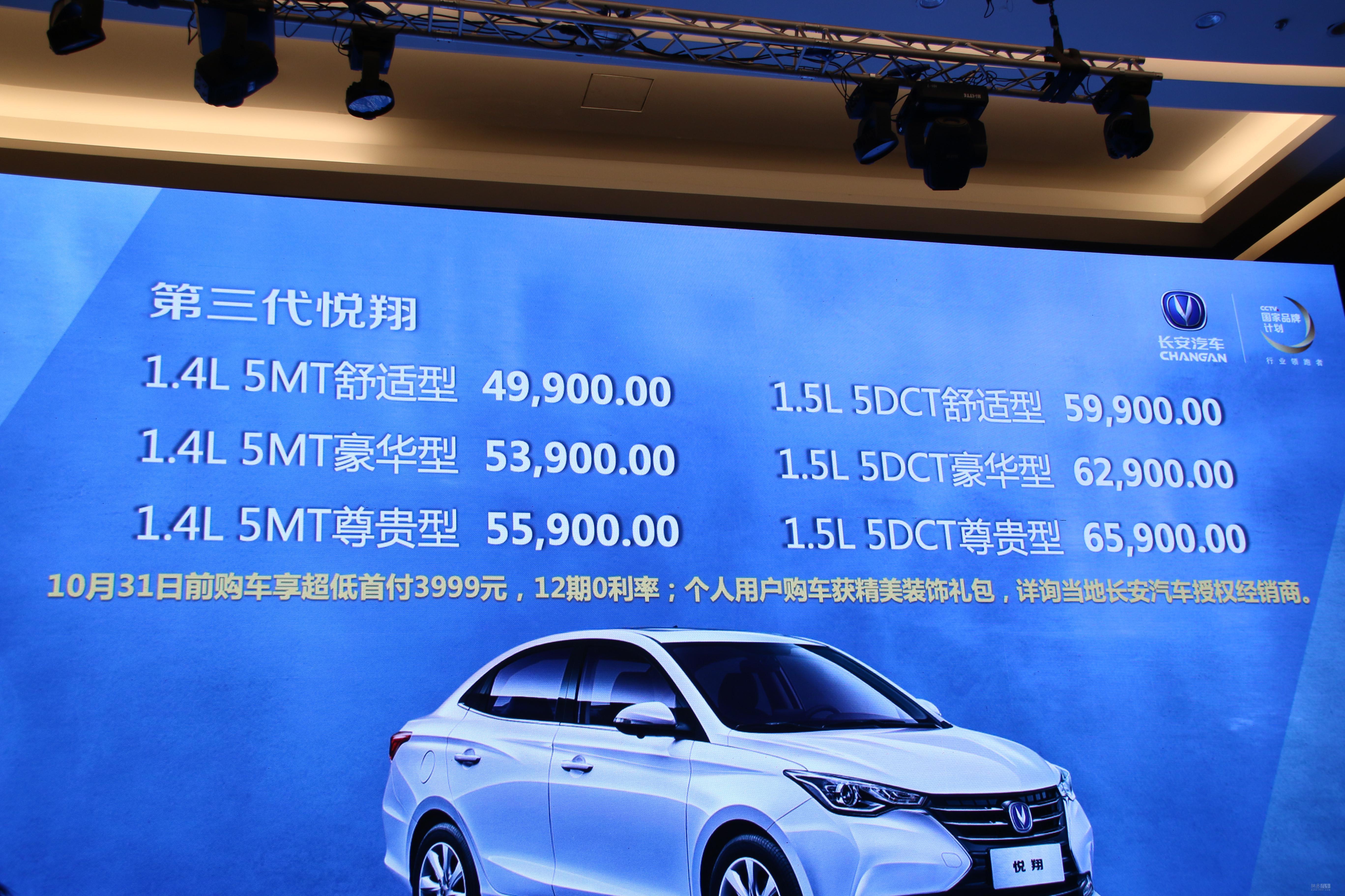售4.99-6.59万元 长安全新悦翔正式上市