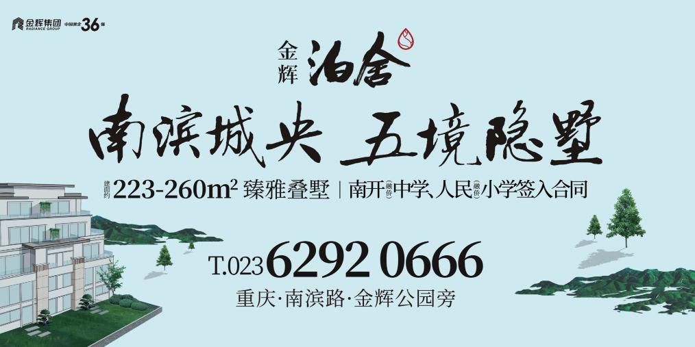 金辉·泊舍 南滨路上的别墅 建面约223-260㎡