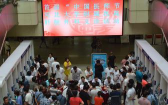 """河大附院开展义诊活动庆祝首个""""中国医师节"""""""