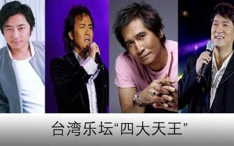 香港和台湾四大天王有实力 内地四大天王有争议!