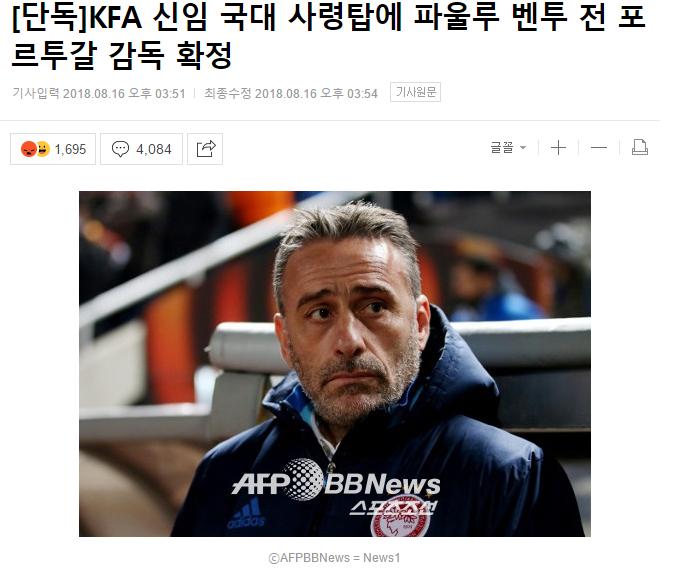 前重庆主帅将执教韩国国家队 韩媒:明日对外官宣