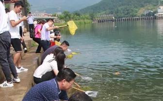 阳山县举行第十一届江河增殖放生活动