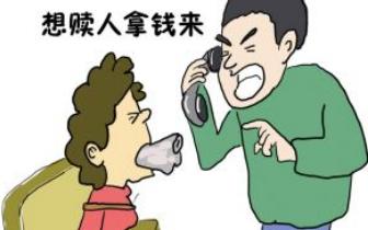 """广西一男子赴滇""""兼职""""遭绑架 家属交3万赎金后获释"""