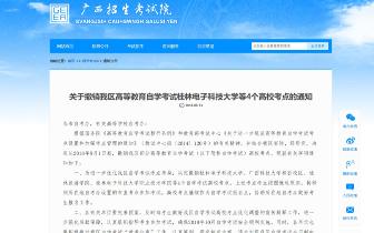 广西撤销桂林电子科技大学等4个自考高校考点