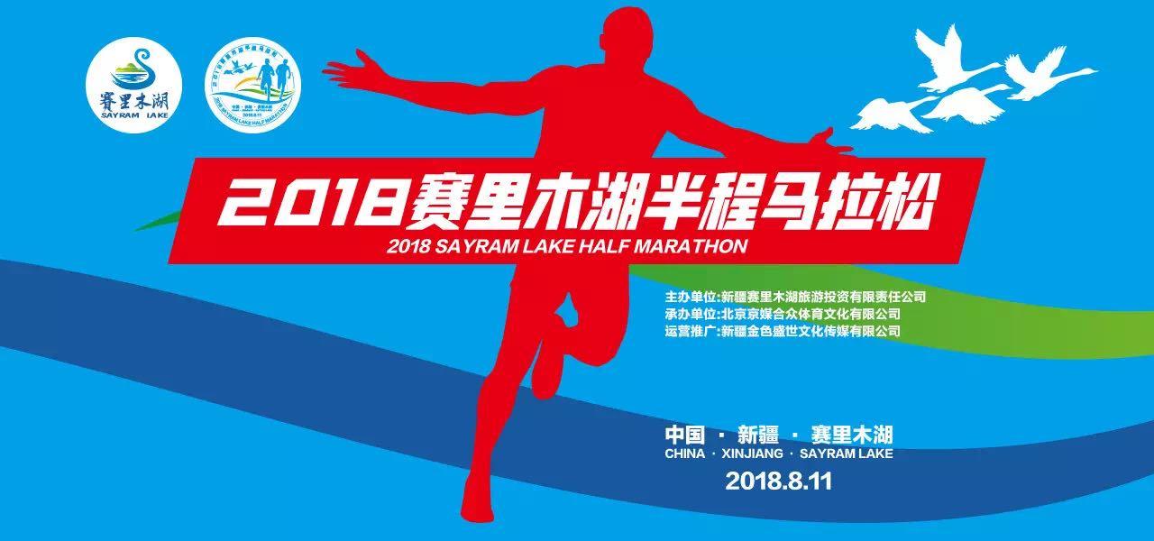 2018新疆赛里木湖第二届半程马拉松—开跑啦!