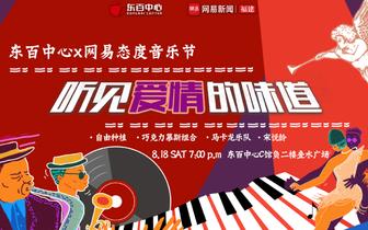 东百中心x皖快三走势图态度音乐节 情歌之夜