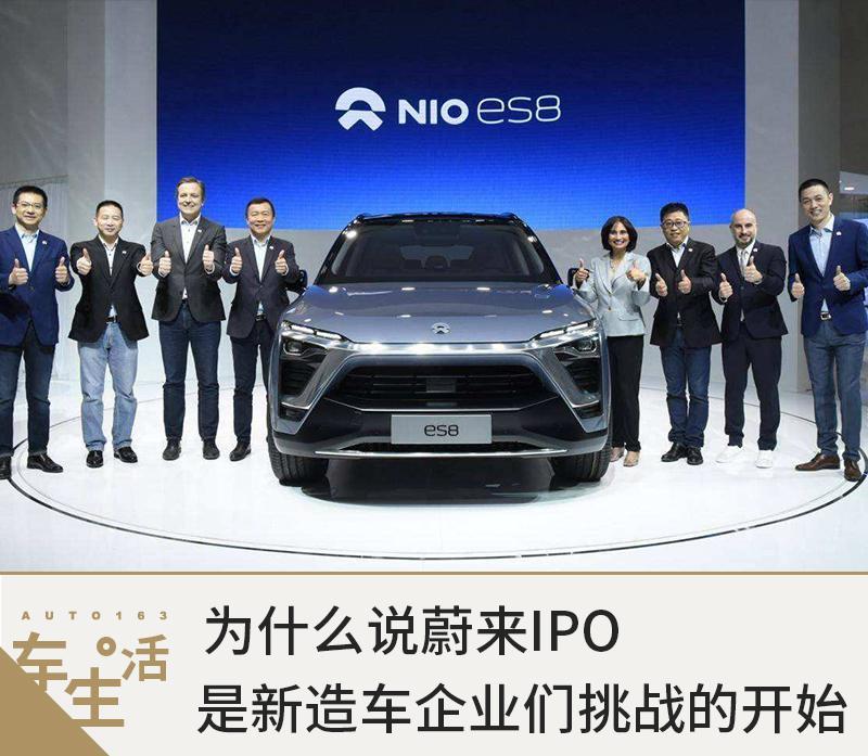 为什么说蔚来IPO是新造车企业们挑战的开始