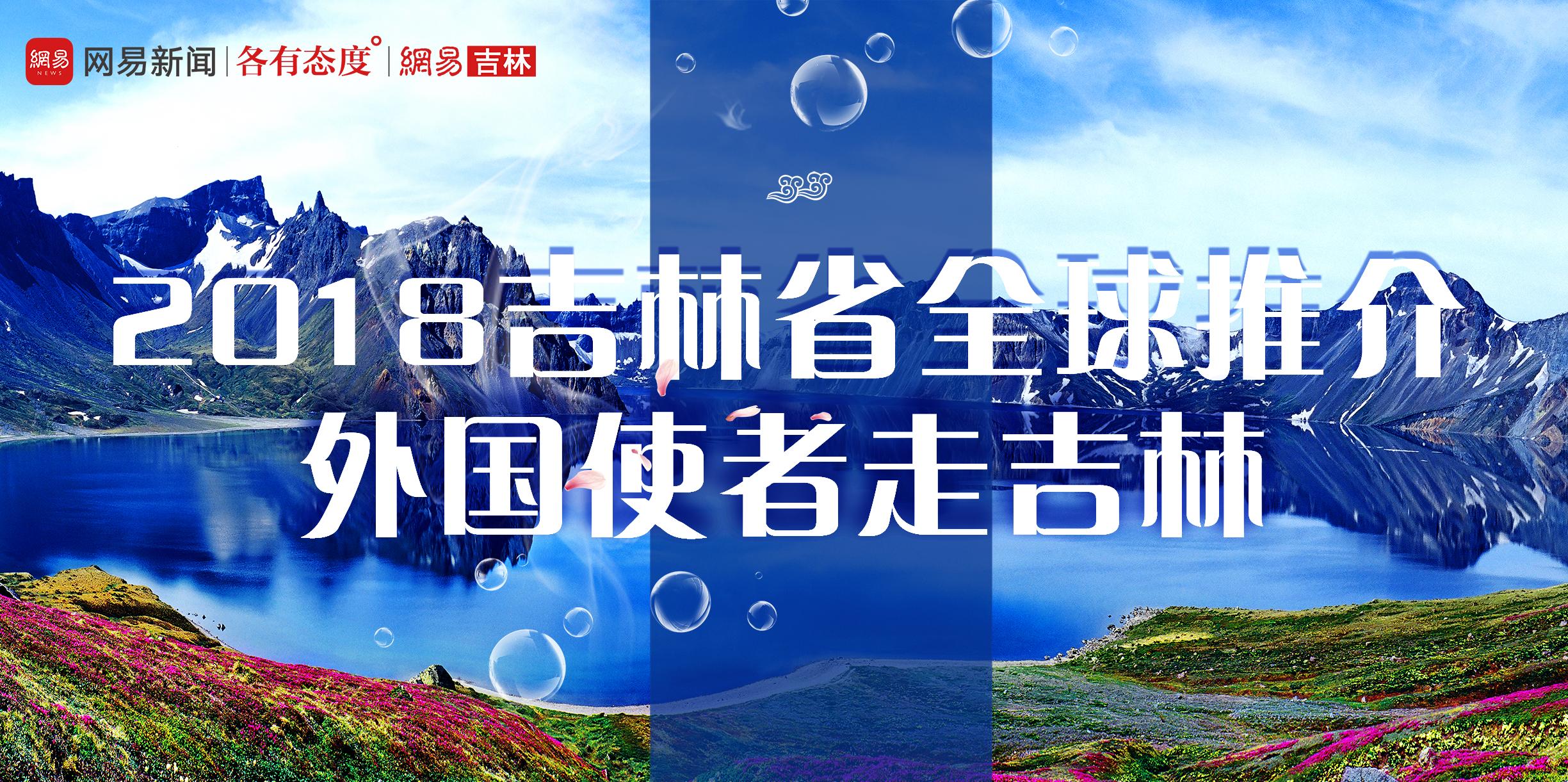 新时代的中国:精彩吉林拥抱世界