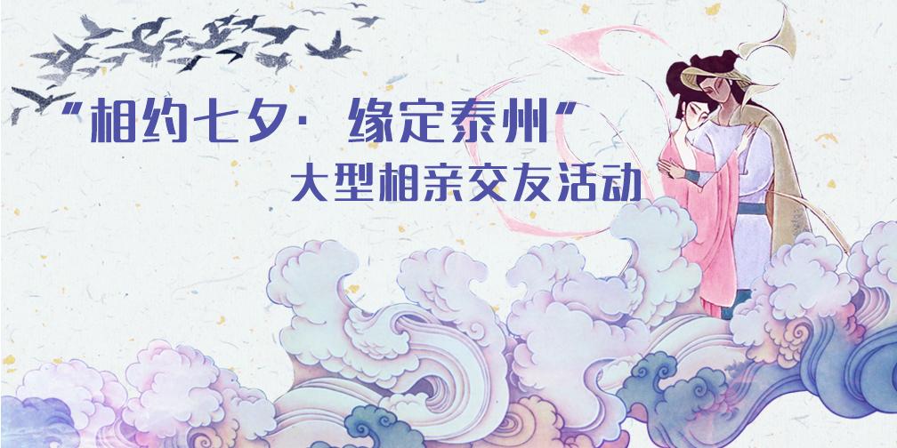 """""""相约七夕·缘定泰州""""大型相亲交友活动"""