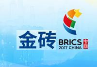 2017金砖国家领导人会晤