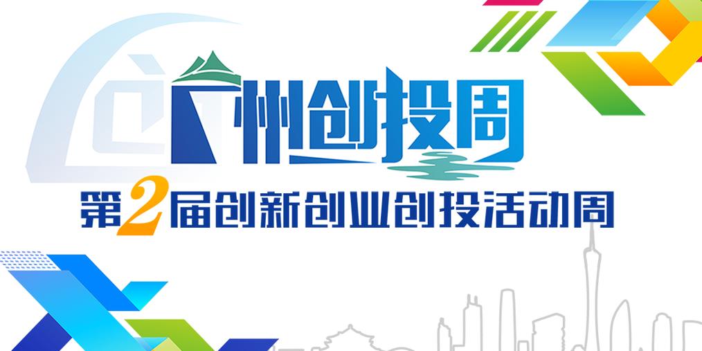 第七届中国创新创业大赛广东广州赛区冠军对决