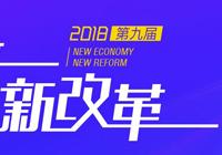 2018网易经济学家年会