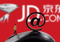 京东集团第二季度营收1223亿元 同比增长31.2%