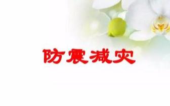 唐山加强防震减灾科普七项重点工作
