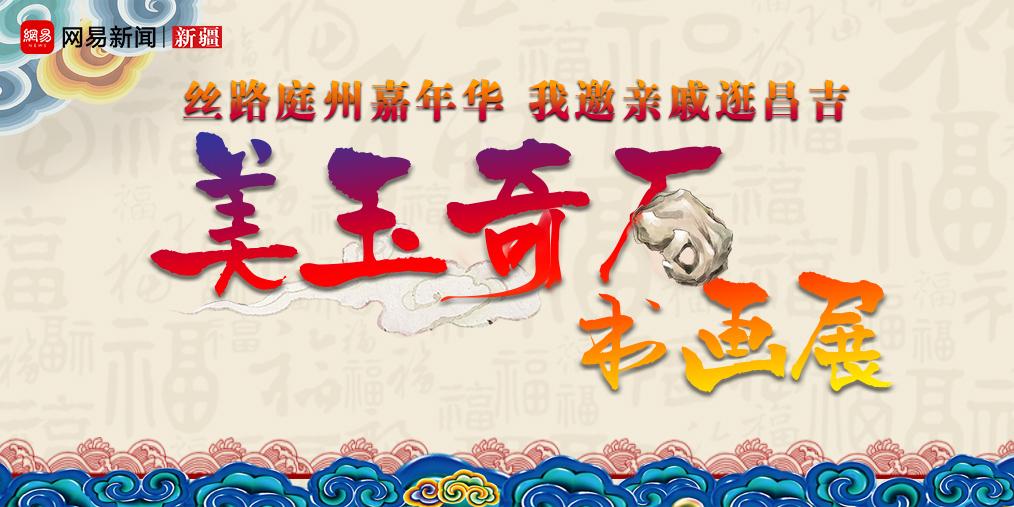 昌吉百日文化旅游之美玉奇石书画展