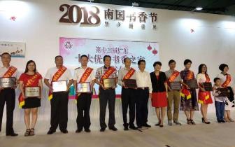 """林超富、谢碧瑞家庭获评广东""""十大优秀书香之家"""""""