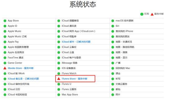 苹果服务器充值不成功情况说明