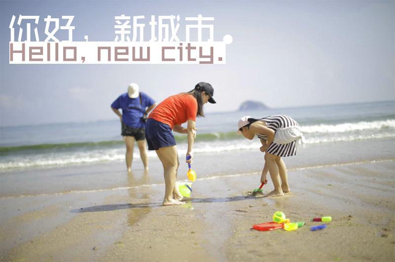 你好,新城市 欧蓝德青岛海滨观星之旅