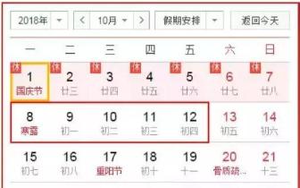 """连休16天?防城港人速看!国庆""""豪华版""""拼假攻略"""