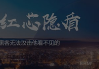 红芯浏览器官方正式声明:承认是基于Chromium的