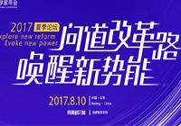 2017经济学家年会夏季论坛