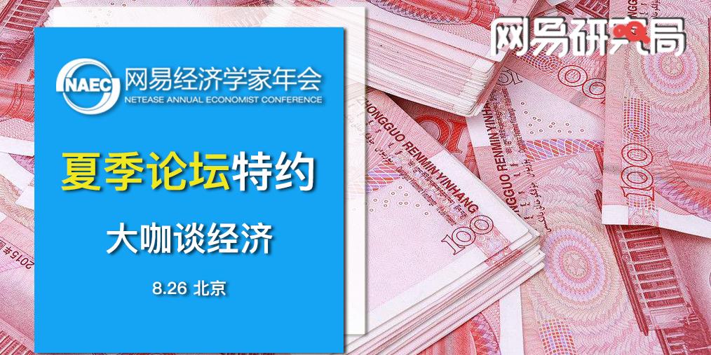 贾康:财政政策有欠缺 不必讳言|NAEC特约