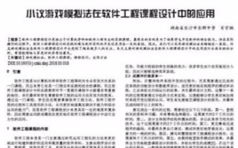 多名高中生被曝论文抄袭 或为取得自主招生资格
