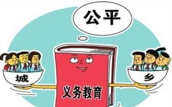 新华社:我国城乡义务教育一体化改革取得新进展