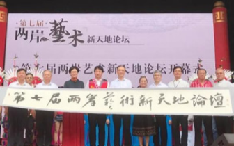 艺术家蔡丰名应邀出席第七届两岸艺术新天地论坛