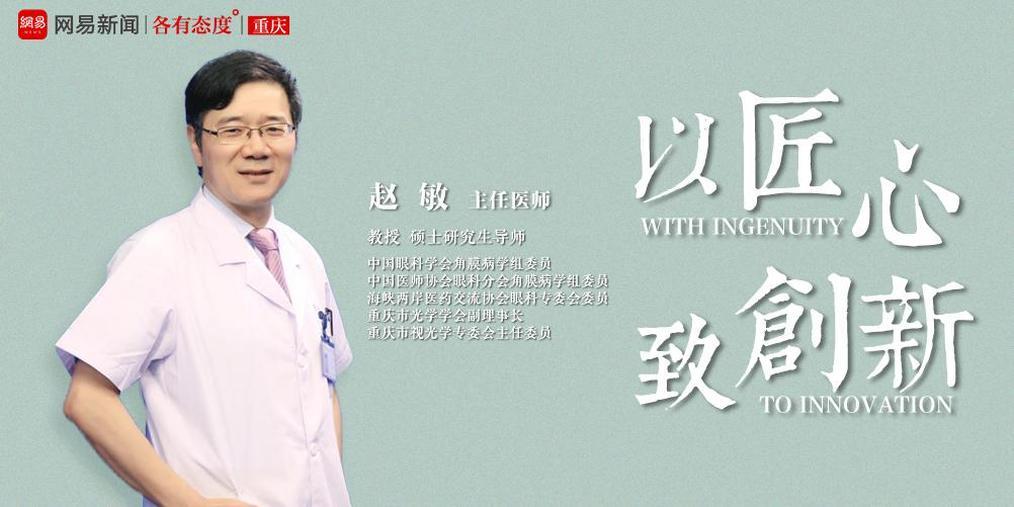 赵敏:三十余年从医路 且以仁心换明眸