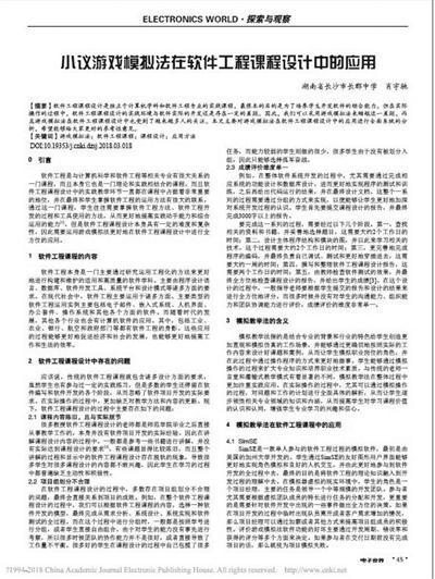 长沙某中学肖同学的论文被指抄袭湖南工学院陈利平、彭彩红的论文